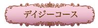 ko-su_dei