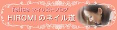 ネイリストブログ〜HIROMIのネイル道〜